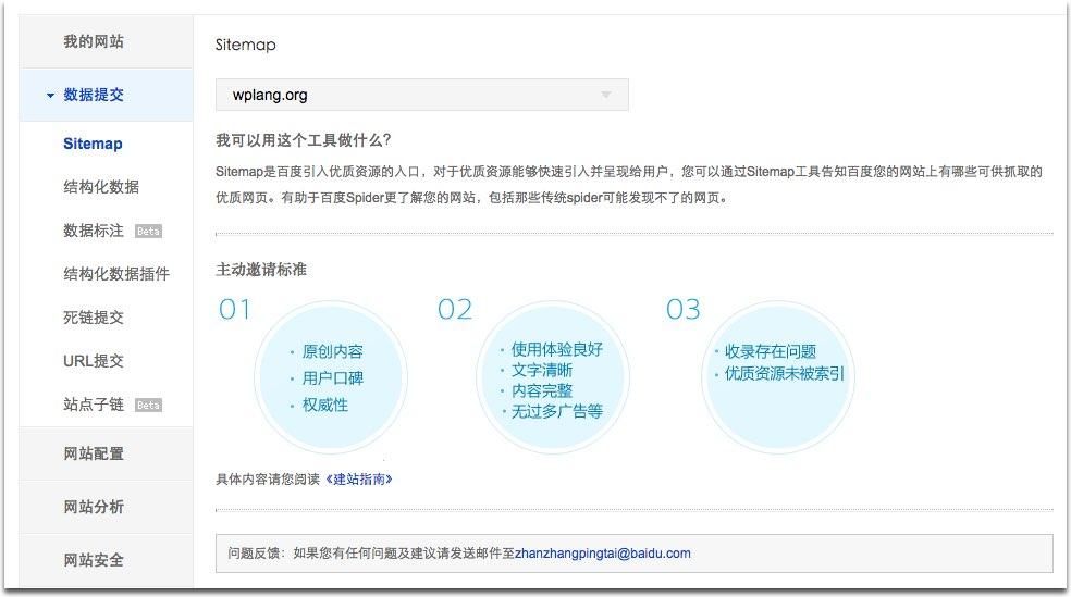 Add Sitemap Baidu Webmasters Tools