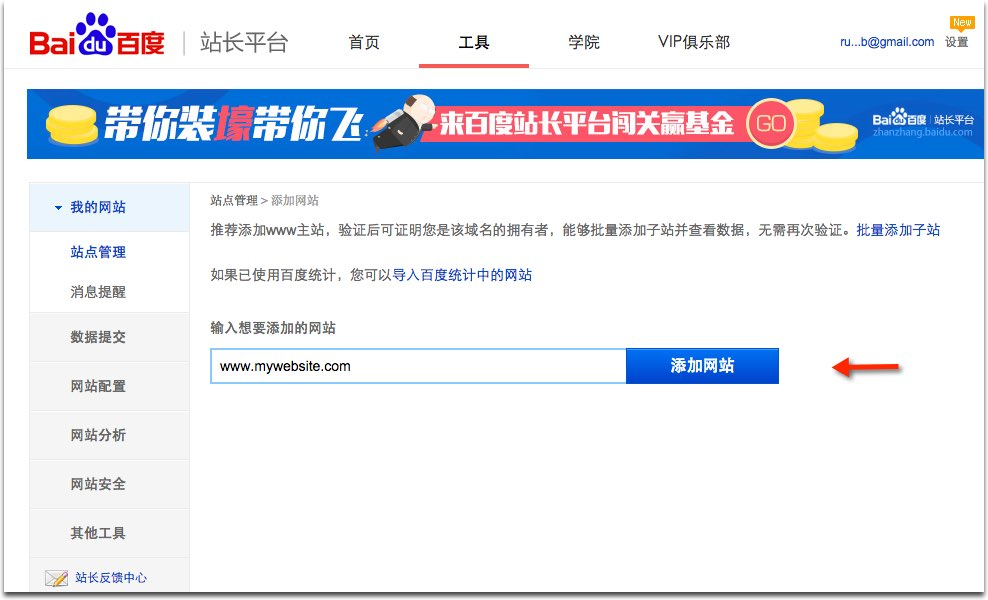 Add Website Baidu Webmasters Tools