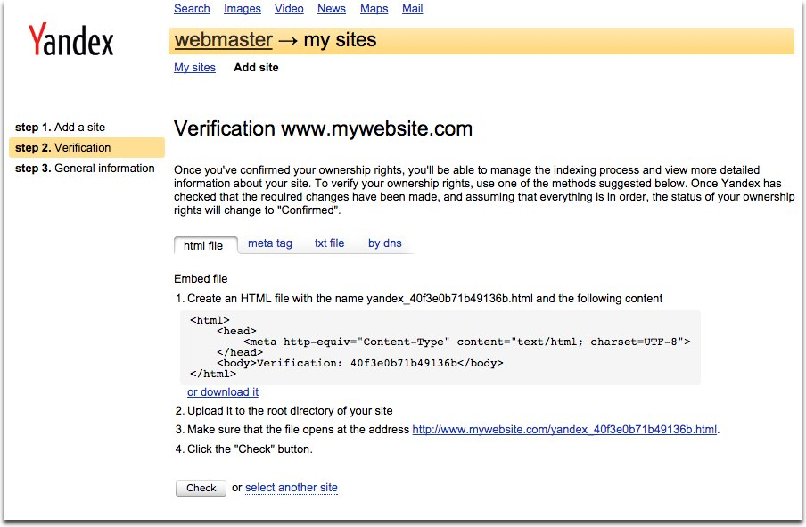 Verification site Yandex Webmasters Tools